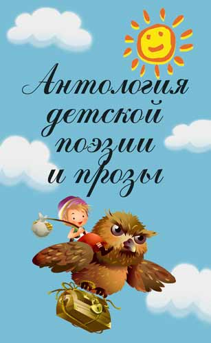 Антология детской поэзии и прозы