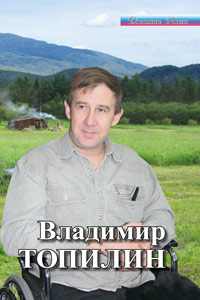 Владимир Топилин