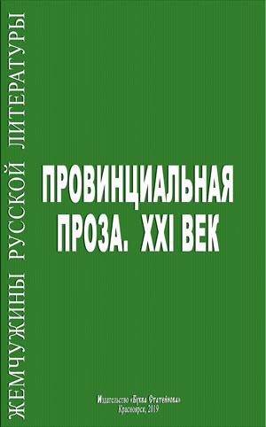 Обложка-Проза-копия-2